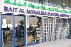 بيت الموناليزا لتجاره مواد البناء